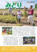 「2013秋 コミュニティ紙」