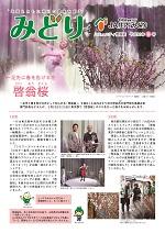 「2018春 コミュニティ紙」
