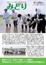 「2013夏 コミュニティ紙」