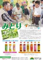 「2014夏 コミュニティ紙」