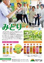 「2017夏 コミュニティ紙」