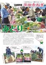 「2015夏 コミュニティ紙」