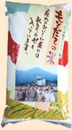 「本楯型特別栽培米」