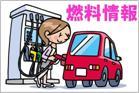 「燃料情報」