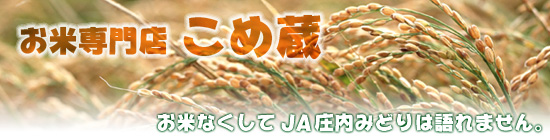 「お米専門店 こめ蔵」